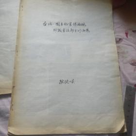 台北·国立故宫博物馆珍藏书法部分作品集