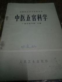 中医五官科学(一版一印)