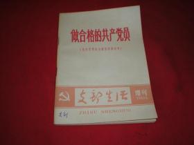 做合格的共产党员《1980年增刊》