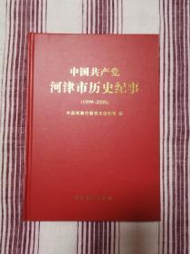 中国共产党河津市历史纪事(1999~2008)仅印1千册