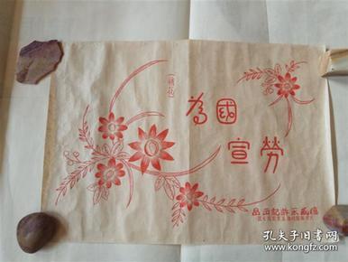 民国天津德盛永许记花样,为国宣劳.39.5厘米*27.5厘米