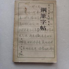 钢笔字帖~流行金曲歌词精选