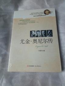 诺贝尔奖获奖者传记丛书:尤金·奥尼尔传