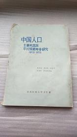 中国人口主要死因及平均预期寿命研究(1973-1975)
