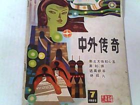中外传奇杂志1985年第7期