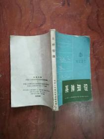【】366兵种知识  1964年1版1