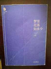 梦里花落知多少【南车库】122