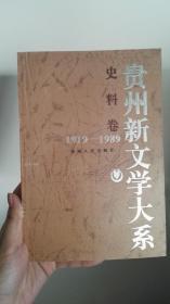 贵州新文学大系 史料卷 1919-1989