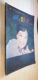 啊!影剧...... (《八小时以外》副刊 第1辑) 【封面人物:王馥荔】本刊疑似只出一辑