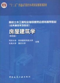 房屋建筑学(第4版)附光盘云下载 9787112075409