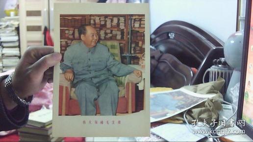 【文革画页】伟大领袖毛主席(25cm*18cm,93品)包真包老/假一赔十