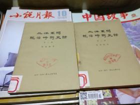 北洋军阀统治时期史话(第1、2册)2本合售、品相以图片为准