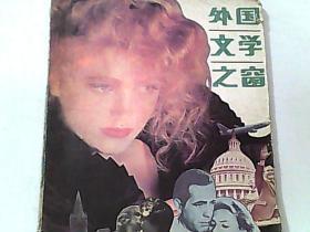 外国文学之窗 1987 1