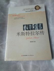 诺贝尔奖获奖者传记丛书:米斯特拉尔传