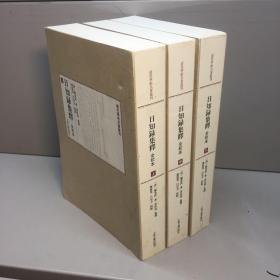 日知录集释(全校本)全三册