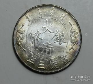 老银币原光五彩大清银币宣统三年银元