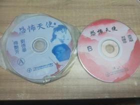 电影 痴心情长剑 2VCD 裸盘