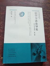 法理文库·法学方法与法律人(第1卷):法学方法论导论
