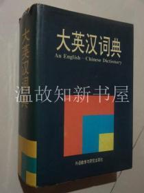 大英汉词典  (正版现货)