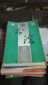 青少年书法1987年1-4;1988年1-6;1989年1-10;1990年1.2.3.7.8.9;1991年1.2.3;1992年11;1993年1.2.10【共33本
