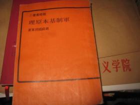 1963年版军制基本原理(战略丛书 蒋纬国著)馆藏