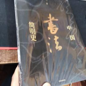新思文库·中国书法简明史