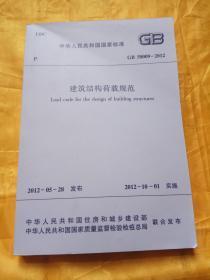 建筑结构载荷规范  GB 50009-2012