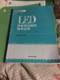 LED热管理及散热技术应用(LED热管理丛书)
