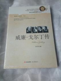 诺贝尔奖获奖者传记丛书:威廉·戈尔丁传