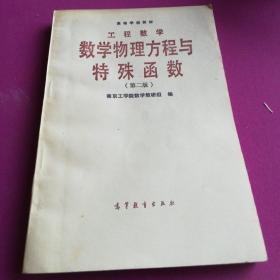 工程数学,数学:物理方程与特殊函数(第二版