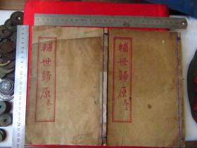 民国宗教书《辅世归元》卷一、卷二两册全,品如图