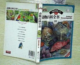 动物百科全书