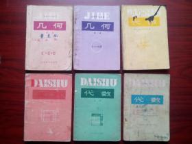 初中数学全套6本, 初中代数1-4册, 初中几何1-2册,初中数学1982-1984年第1版