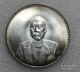 老银币原光五彩宪法成立纪念币银元