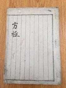 清代日本手抄《方极》一册全,日本古方派中的杰出代表人物【吉益东洞】著医方书,全汉文