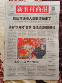 《新农村商报》停刊号
