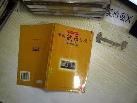 中国纸币目录(2003-2004年版) ,
