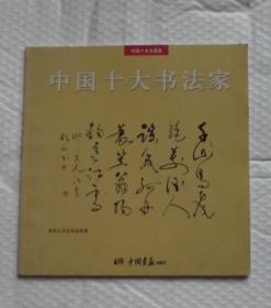 中国十大书法家  英汉对照