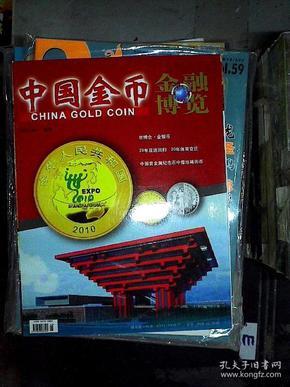 中国金币2010年2期