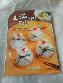 素食也营养:上海风味素点