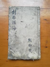对联汇海卷10.11.12.13.14