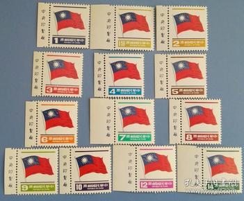 400台湾常106三版国旗邮票带厂铭(发行量800万套)
