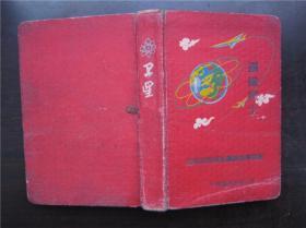 50年代卫星布面日记本——钢铁战士,1958年太原市南城区钢铁指挥部赠,大炼钢铁遗物