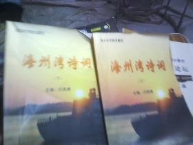 海州湾诗词(上下)---赣榆海头中学校本教材