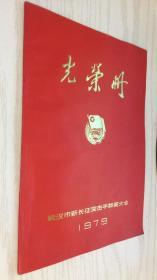 光荣册---武汉市新长征突击手群英大会 1979年