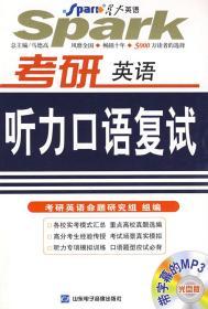 星火2012年考研英语听力口语复试