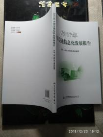 2017年中国交通信息化发展报告