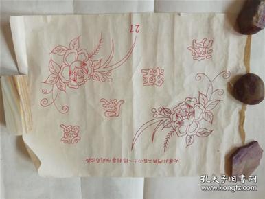 民国天津北门利华印刷局花样花样,发展经济39厘米*27.5厘米