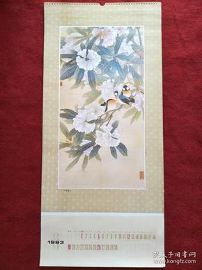 怀旧收藏1983年挂历单页《杜鹃栖鸟》77*35cm