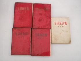毛泽东选集全5册 毛泽东选集全五册合售 包邮